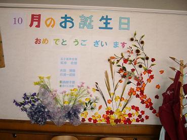 20081023-P1010308akaiwakazarituke2.JPG