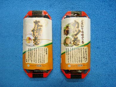 20090204-P1010835yuuzyoumakikatumaki.JPG