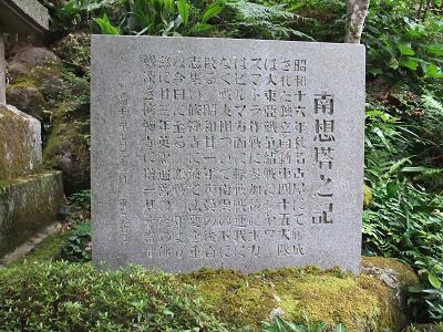 20090726-DSCF0242sekihi10.JPG