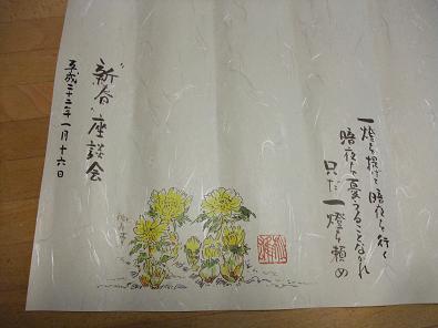 20100130-sibata1078.JPG